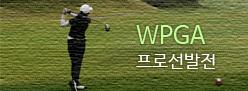 WPGA 프로선발전